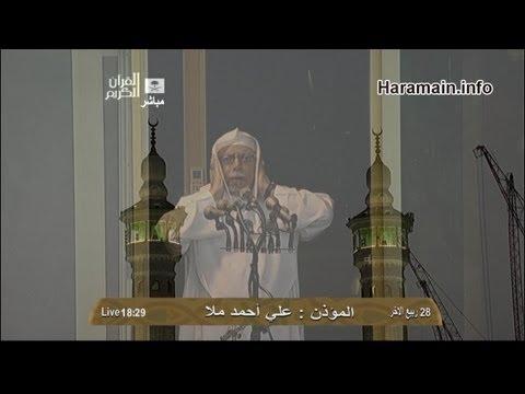 HD| Makkah Maghrib Adhan 10th March 2013