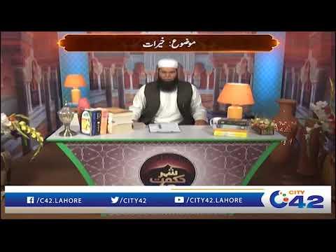 Shehar-e-Hikmat   Hakeem Tariq Mehmood   Ubqari   8 Feb 2019