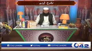 Shehar-e-Hikmat