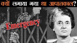 कुर्सी मोह में अंधी हो गयी थीं इंदिरा गांधी, लोकतंत्र का गला ही घोंट दिया था #Emergency