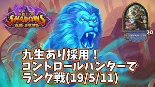 【ハースストーン】九生あり採用!コントロールハンターでランク戦(19/5/11)