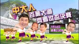Watch the World Cup Final at CUHK 中大人齊集百萬大道同看世盃決賽