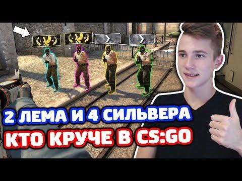 2 ЛЕМА ПРОТИВ 4 СИЛЬВЕРОВ В КС ГО - КТО КРУЧЕ?! (БИТВА CS:GO)
