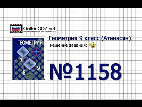 Задание № 1158 — Геометрия 9 класс (Атанасян)