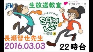 【3月3日 木曜日】 今夜の生放送教室には… 長瀬智也 (TOKIO) 先生が来校...