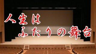 冠二郎 - 人生はふたりの舞台