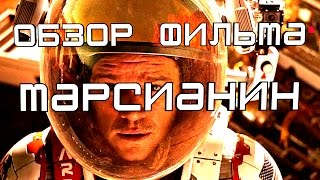 Обзор фильма: Марсианин