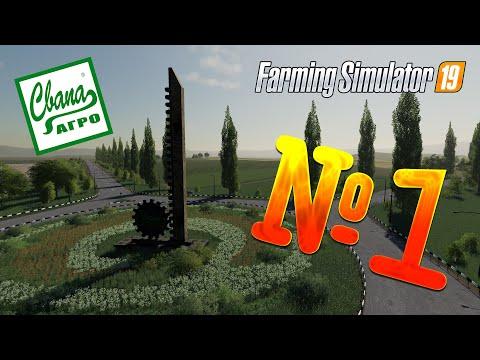 FS 19 - СвапаАГРО #1. СТАРТУЕМ! Прохождение карьеры Farming Simulator 19
