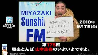 【公式】第175回 極楽とんぼ 山本圭壱のいよいよですよ。20180907 宮崎...