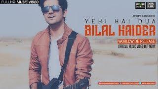 pakistani songs yehi hai dua by bilal haider official music video 2018