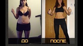 Как я похудела на 12 кг. Моя история похудения. Волшебные пинки и мотивация. Как выдержать диету.