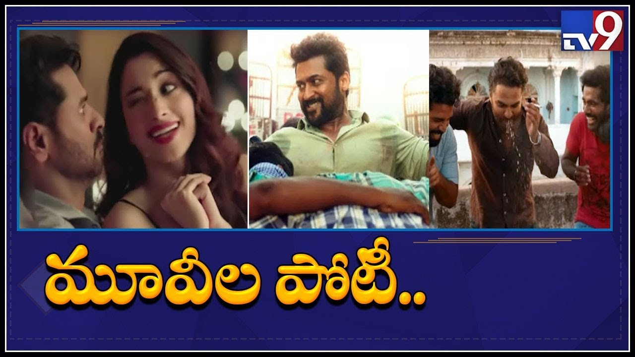 Tollywood News : 3 movies release this week - TV9