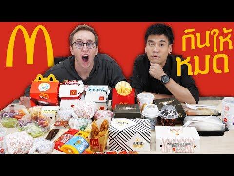 เราสั่งและกินทุกเมนูที่ McDonalds!! Ft. Peach Eat Laek!!!