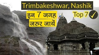 Top 7 Palace to Visit Near Trimbakeshwar, Nashik | Maharastra