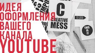 Идея для оформления канала на Youtube [by DenKind]