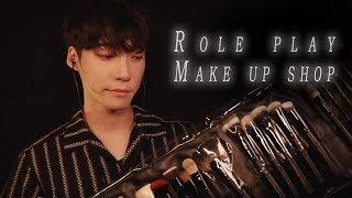 수면용 메이크업샵 RP Make-up shop ASMR