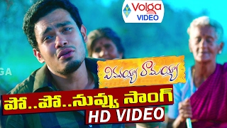 Vinavayya Ramayya Movie Video Songs | Po Po Nuvvu | Naga Anvesh, Kruthika | Volga Videos