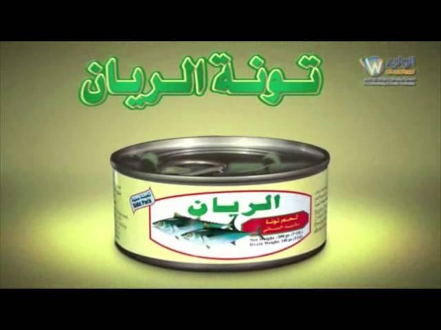 تونة الريان اعلان تلفزيوني نموذج 1 الوليد للاعلان والانتاج الاعلامي Youtube