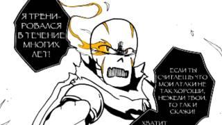 GZTale comic RUS DUB| Anamnesis 3/2 часть
