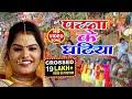 Pushpa Rana का सबसे हिट मधुर छठ (VIDEO) गीत - Patana Ke Ghatiya - Chhath Geet 2019