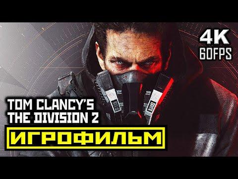 [18+] ✪ Tom Clancy's The Division 2 [ИГРОФИЛЬМ] Все Катсцены + Минимум Геймплея [PC|4K|60FPS]