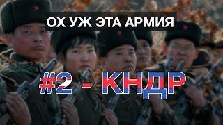 ОХ УЖ ЭТА АРМИЯ. #2 - КНДР / СЕВЕРНАЯ КОРЕЯ