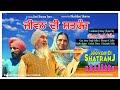 Jeevan Di Shatranj | PUNJABI SHORT MOVIE 2019 | | Amar Singh Sidhu