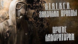 S.T.A.L.K.E.R.: Закоулки правды Прохождение На Русском #4 — ДРУГИЕ ЛАБОРАТОРИИ