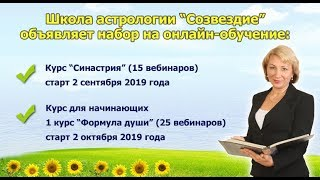 Обучение астрологии для начинающих I Синастрия I НАБОР НА ОБУЧЕНИЕ