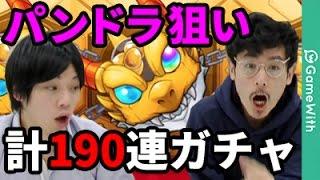 【モンスト】パンドラ出ない出る!?超獣神祭を190連ガチャる!【なうしろ】 thumbnail