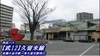 西武バス【武12】久留米線(武蔵小金井駅→東久留米駅西口)
