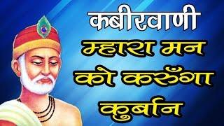 New Kabir Bhajan 2019 || Nirbhay Kabir || Mahra Man Ko Karunga Kurban || Bherusingh Chouhan