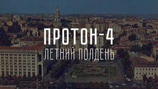Протон-4 Летний полдень