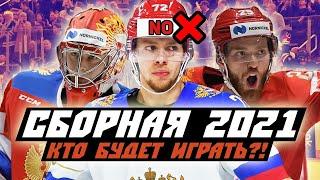 Кто сыграет за Россию Обзор состава сборной России на ЧМ 2021