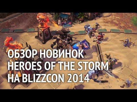видео: Обзор новинок heroes of the storm на blizzcon 2014