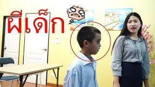 ผีเด็กในห้องเรียน 9วิธีปราบผีเด็ก !!! น้องดาว