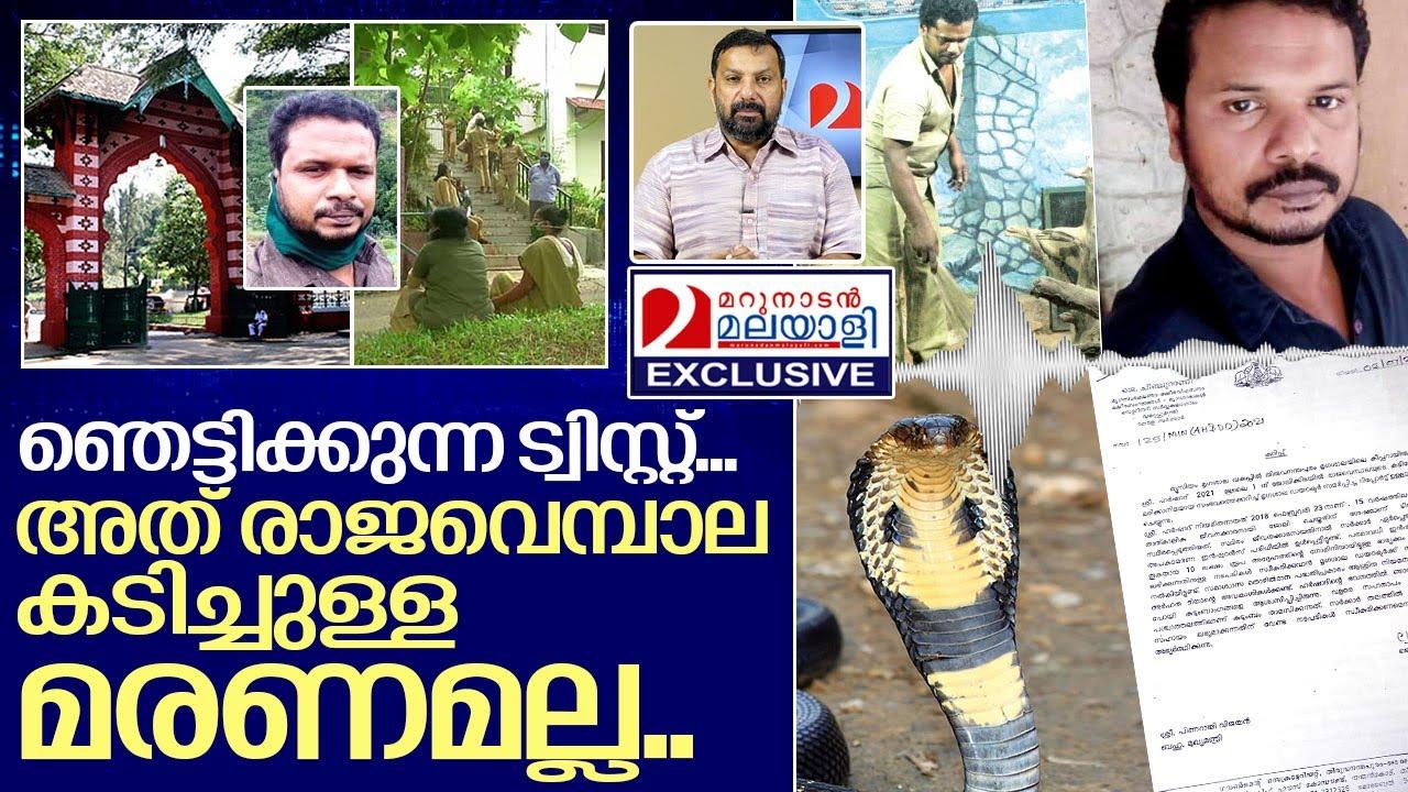 രാജവെമ്പാല കടിച്ചുള്ള മരണം: ഞെട്ടിക്കുന്ന ട്വിസ്റ്റ് I About Zoo keeper in Trivandrum