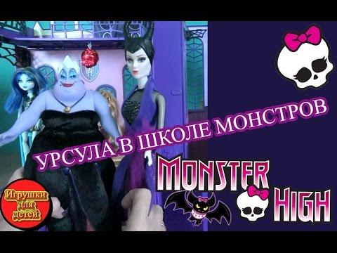 Купить куклу mattel monster high fcv53 школа монстров кукла цветочные монстряшки по низкой цене в интернет-магазине toy. Ru. Бесплатная.