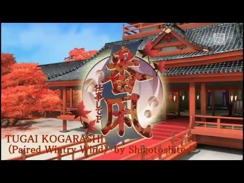 【Kamui Gakupo V4 × Megurine Luka V4x】Tsugai Kogarashi (Wintry Winds)【VOCALOID4カバー】+VSQx