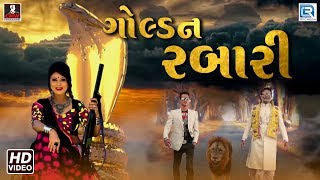 Golden Rabari Kavita Das | New Gujarati Song 2018 | Full HD VIDEO | RDC Gujarati