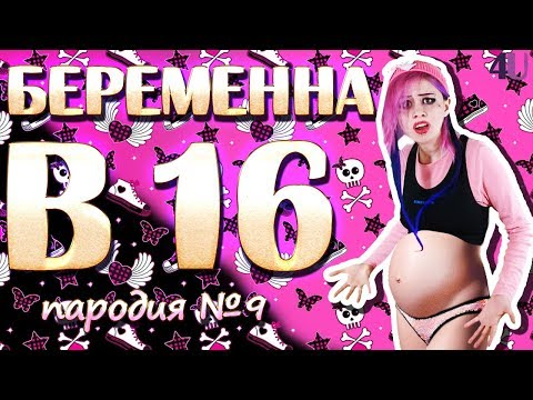 Беременна в 16. Пародия