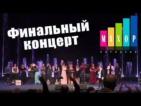 Финальный концерт - Народный Махор 2
