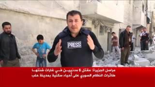 قتلى وجرحى بغارات لطائرات النظام على حلب