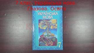 Скачать 7 клас Українська мова Глазова Освіта