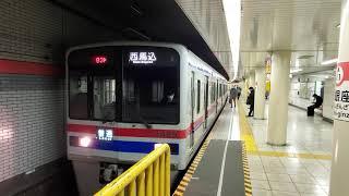 京成3400形 東銀座進入~発車