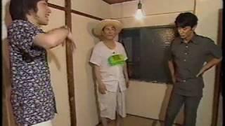 たけしのアパートは今・・・!?第二松倉荘 1999 0814.