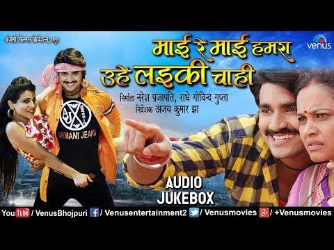 Mai Re Mai - माई रे माई | Superstar Pradeep Pandey (Chintu) | JUKEBOX | New Bhojpuri Songs 2018