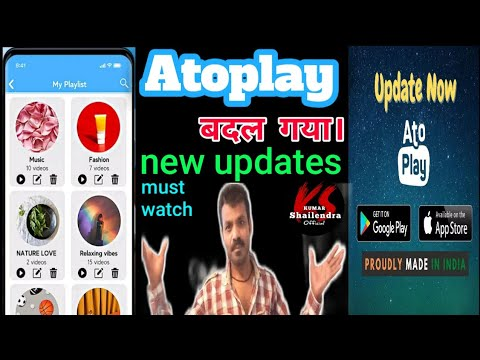 एटोप्ले बदल गया | Atoplay New Update | Atoplay App Review