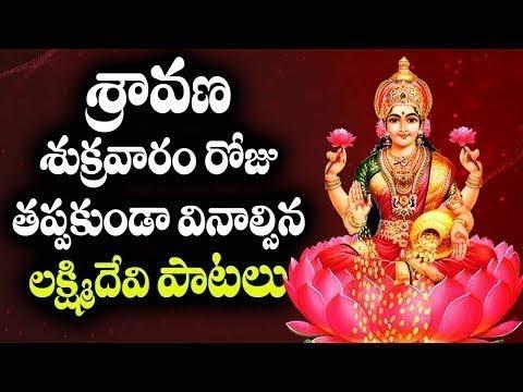 Sukravaram Lakshmi Devi Devotional Songs   Bhakthi Songs   Devotional Songs    Picsar TV