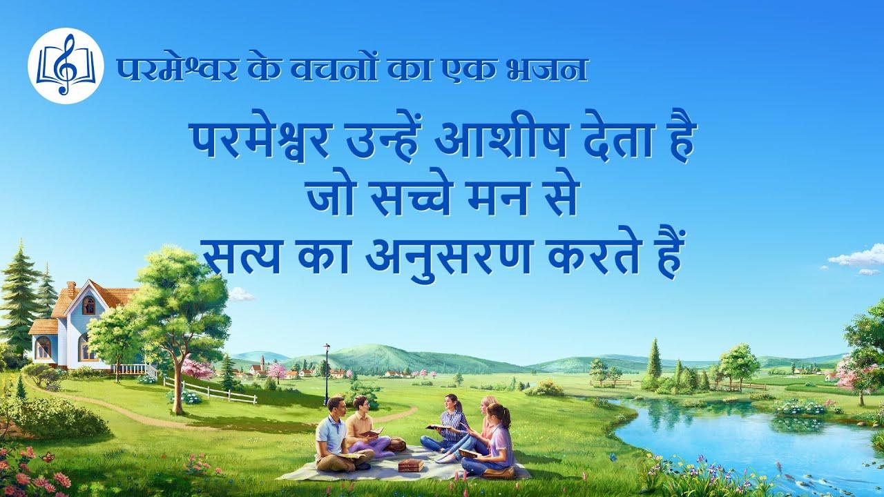 Hindi Christian Song   परमेश्वर उन्हें आशीष देता है जो सच्चे मन से सत्य का अनुसरण करते हैं (Lyrics)